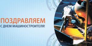 Компания МИР ISO поздравляет с днем машиностроителя1