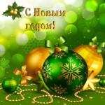 С Новым Годом, дорогие друзья! Будьте здоровы и счастливы!